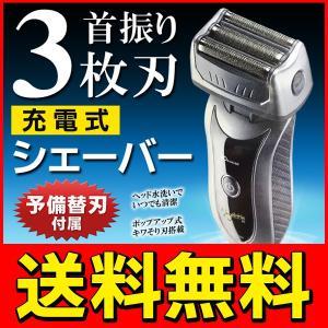 ◆送料無料◆【替え刃付属】充電式メンズシェーバー ウォッシャブル仕様 3枚刃首振りヘッド ◇ 電気シェーバー ST304