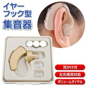 ◆メール便送料無料◆ 左右両耳対応 耳かけ型 集音器 音量調...