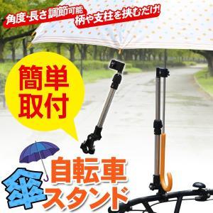 ◆数量限定セール◆ 自転車用 傘ホルダー 傘立て 雨傘・日傘を簡単固定!角度&高さ調整 アウトドアチェア・ベビーカー等にも ■■ ◇ 自転車傘スタンド|top1-price