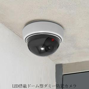 ◆ついで買いセール◆ 配線工事不要!防犯ダミーカメラ 監視カ...