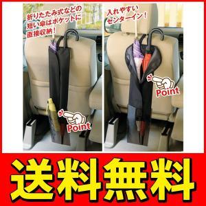 ◆メール便送料無料◆ 濡れた傘でシートを汚さない!車載用 傘立て 傘ホルダー 長傘・折りたたみ傘 簡単設置 車載用品 便利グッズ ◇ アンブレラケース