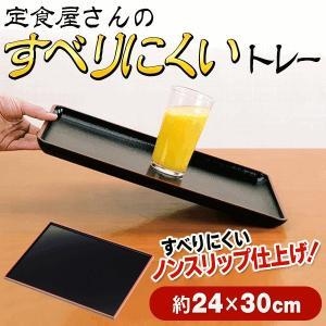 ◆リニューアルOPEN◆ 食器が滑りにくい!ノンスリップ加工 お盆 角型トレイ 24×30cm 配膳・食卓に 日本製 ◇ すべらないトレー