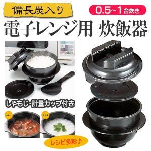 備長炭入りだからふっくら美味しく炊きあがります!!電子レンジ専用炊飯器が登場!なんと備長炭が配合され...