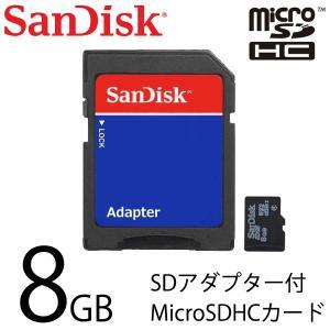 ◆メール便送料無料◆ サンディスク SanDisk マイクロSDカード SDアダプター付 Class UHS-I 防水 耐衝撃 ◇ microSDHC/8GB