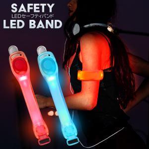 ランニング アームバンド LED点滅灯 夜間のジョギング/防犯対策/アウトドアに 腕や足などに簡単装...