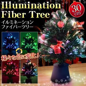 ◆激安BIGセール◆ 光ファイバーが虹色に輝く☆ Xmas クリスマスツリー イルミネーション 置物...