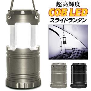 ◆ついで買いセール◆ 驚異の高照度!COB型LED ランタン...
