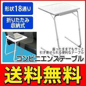 ◆送料無料◆ 形状パターン18通り!折りたたみ テーブル 机 角度・高さ調整自在 軽量&頑丈設計 ◇ コンビニエンステーブルの写真