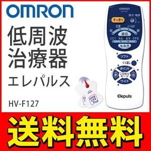 ◆送料無料◆ OMRON オムロン 低周波治療器「エレパルス」9の自動コース 4つのこだわりモード 豊富な機能で本格マッサージ 腰 肩 背中などに ◇ HV-F127|top1-price
