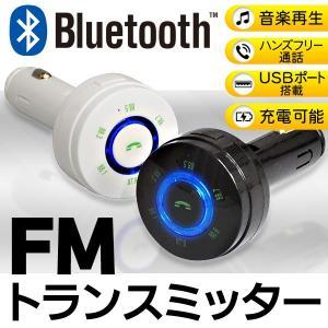 ◆激安BIGセール◆ Bluetooth ワイヤレス FMトランスミッター 音楽再生/ハンズフリー/USB充電 カーチャージャー 12V 24V ■■ ◇ BT350|top1-price