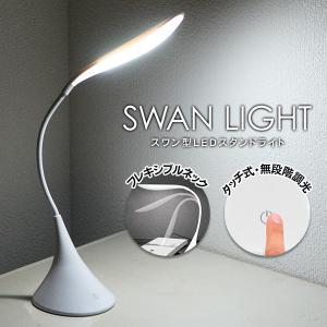 ◆激安BIGセール◆ 白鳥のようなフォルムが美しい。12LED タッチボタン式 デスクライト 無段階調光 2電源(USB/乾電池) SWAN LIGHT ■■ ◇ スワンライト|top1-price