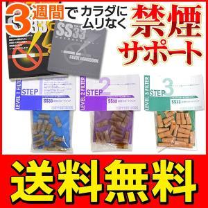 ◆メール便送料無料◆ 3ステップで身体にムリなく!味を変えずにニコチン・タールを徐々にカット ◇ 禁煙プログラムキット SS33|top1-price
