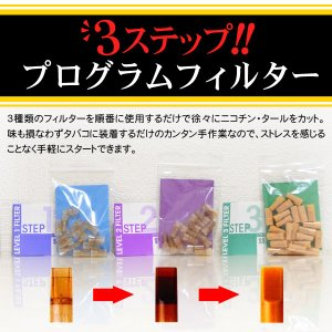 ◆メール便送料無料◆ 3ステップで身体にムリなく!味を変えずにニコチン・タールを徐々にカット ◇ 禁煙プログラムキット SS33|top1-price|04