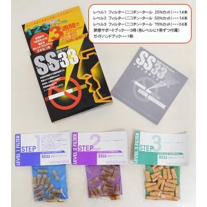 ◆メール便送料無料◆ 3ステップで身体にムリなく!味を変えずにニコチン・タールを徐々にカット ◇ 禁煙プログラムキット SS33|top1-price|05