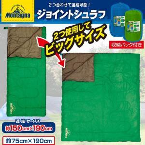 封筒型 寝袋 シュラフ 75×190cm 2枚連結で広さダブルサイズ 収納袋付き アウトドア キャン...