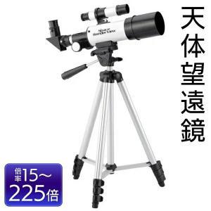 ◆送料無料◆ 天体望遠鏡セット 高倍率!15〜225倍 軽量コンパクト設計 レンズ各種/三脚付き ◇ 天体望遠鏡T003