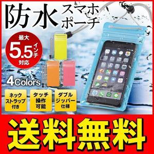 ◆メール便送料無料◆ 安心のWジッパー!防水スマホケース iPhone Android他 最大5.5inch対応 ネックストラップ付き ◇ スマホ防滴ポーチMT|top1-price