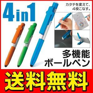 ◆メール便送料無料◆ 1本4役!万能ボールペン 4in1 タッチペン・小型ライト・スマホスタンド機能付き ◇ 多機能ボールペンU 3色セット