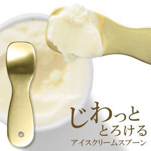 ◆メール便送料無料◆ アルミニウム製 アイス専用スプーン 熱伝導で固いアイスもスッとすくえる ◇ アイスクリームスプーンU