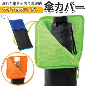 ◆メール便送料無料◆ 超吸水!折りたたみ傘用 マイクロファイバー傘カバー 収納ポーチ 濡れた傘をそのまま収納できる ◇ 傘カバー
