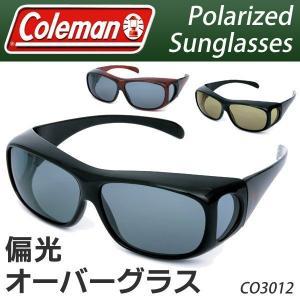 送料無料/定形外 偏光サングラス Coleman オーバーサングラス 眼鏡の上から掛けられる ( CO3012-1 CO3012-2 CO3012-3 ) 釣り ゴルフ コールマン ◇ CO3012|top1-price
