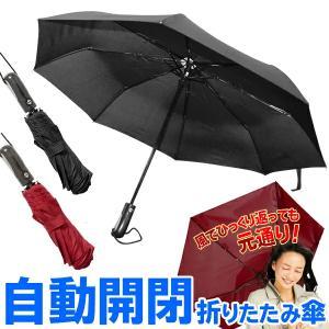 ◆送料無料◆ 自動開閉 折りたたみ傘 耐風傘 開くも閉じるも手元ボタンでワンタッチ!大判サイズ 約96cm 風に強い頑丈設計 オートマチック ◇ 傘RJ|top1-price