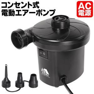 電動エアーポンプ ◆激安BIGセール◆ 空気注入・排出がコレ...