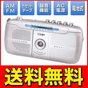 ◆送料無料◆ ラジオカセットレコーダー 録音マイク内蔵 AM/FMラジオ 2WAY電源( AC電源/乾電池) 簡単シンプル操作 ◇ ラジカセ HA-1181 top1-price