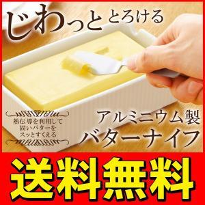 ◆メール便送料無料◆ アルミニウム製 バターナイフ マーガリンナイフ 熱伝導で固いバターもスッとすくえる ◇ バターナイフU