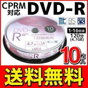 ◆メール便送料無料◆ DVD-R 10枚パック 録画用・データ保存用 CPRM対応 地上デジタル放送/BS/110°CS対応 1-16倍速 120分 4.7GB ◇ Lazos DVD-R 紫 top1-price 02