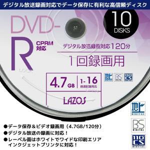 ◆メール便送料無料◆ DVD-R 10枚パック 録画用・データ保存用 CPRM対応 地上デジタル放送/BS/110°CS対応 1-16倍速 120分 4.7GB ◇ Lazos DVD-R 紫 top1-price 03