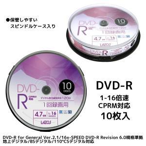 ◆メール便送料無料◆ DVD-R 10枚パック 録画用・データ保存用 CPRM対応 地上デジタル放送/BS/110°CS対応 1-16倍速 120分 4.7GB ◇ Lazos DVD-R 紫 top1-price 04