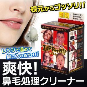 ◆激安BIGセール◆ 痛みを抑えて根元からゴッソリ!爽快 鼻毛脱毛 クリーナーワックス レンジでチンするだけで簡単 ■■ ◇ 鼻毛ワックス ズポーン|top1-price