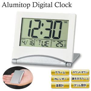 ◆メール便送料無料◆ 上品なアルミニウムシルバー 多機能デジタル時計 置時計 名刺サイズの薄型設計 ◇ アルミトップ デジタルクロック