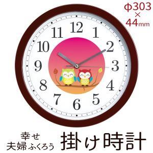 ◆激安BIGセール◆ フクロウが微笑む アナログ インテリア...