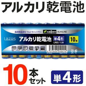 ◆ついで買いセール◆ ウルトラハイパワー 単4形 アルカリ乾...