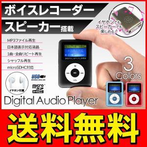 ◆メール便送料無料◆ スピーカー搭載 MP3プレ...の商品画像