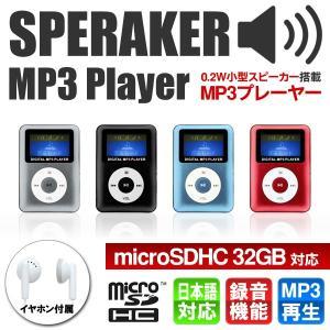 ◆メール便送料無料◆ スピーカー搭載 MP3プ...の詳細画像1