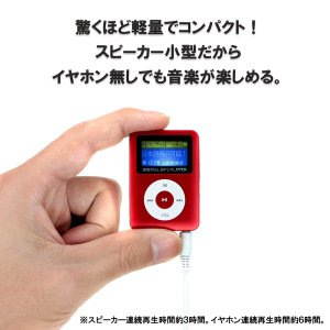 ◆メール便送料無料◆ スピーカー搭載 MP3プ...の詳細画像2