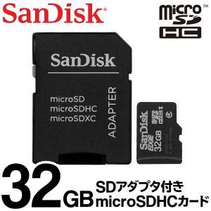 マイクロSDカード microSD 32GB サンディスク SanDisk SDアダプター・収納ケース付き Class4 UHS-I 防水 耐衝撃 データ 保存 メモリ ■■ ◇ microSDHC/32GB|top1-price