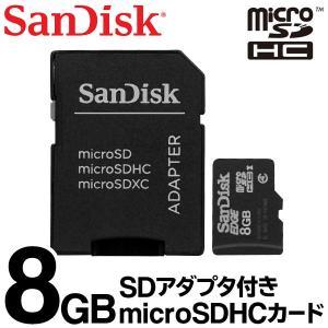 マイクロSDカード microSD 8GB サンディスク SanDisk SDアダプター・収納ケース付き Class4 UHS-I 防水 耐衝撃 データ 保存 メモリ ■■ ◇ microSDHC/8GB|top1-price