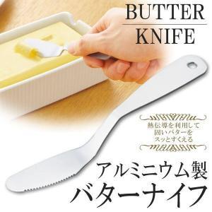 ◆ついで買いセール◆ アルミニウム製 バターナイフ マーガリンナイフ 熱伝導で固いバターもスッとすくえる ◇ バターナイフU