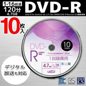 録画用DVD-R 10枚入セット デジタル放送録画&データ保存 地上/BS/110°CS対応 CPRM対応 1-16倍速 120分 4.7GB ついで買いセール ■■ ◇ Lazos DVD-R 紫 top1-price