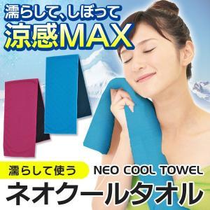 ひんやりタオル ◆ついで買いセール◆ 水に濡らすだけ くり返...