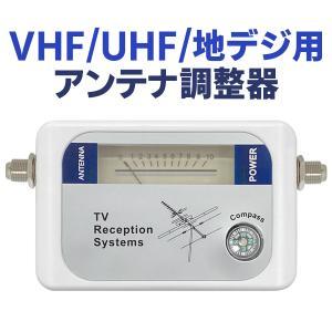 アンテナ調整器 レベルチェッカー UHF/VHF/地上波デジタル放送用 日本語取説付き 地デジ テレビアンテナ 感度を簡単計測 TV 周辺機器 ■■ ◇ 調整器 DVB-T|top1-price