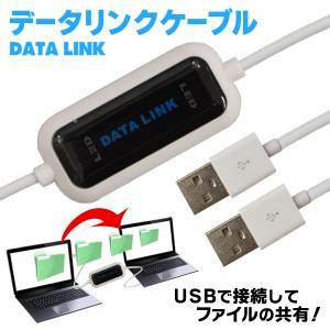 ◆メール便送料無料◆ USB接続 データシェア リンクケーブル PC用 2台のパソコンを繋ぐだけ 簡単ファイル移行 ソフト内蔵 ◇ USBデータリンクケーブル|top1-price