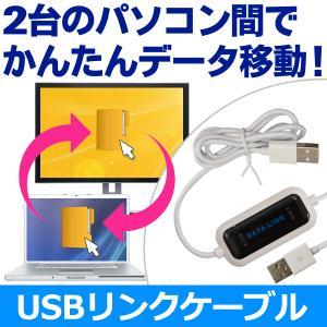 ◆メール便送料無料◆ USB接続 データシェア リンクケーブル PC用 2台のパソコンを繋ぐだけ 簡単ファイル移行 ソフト内蔵 ◇ USBデータリンクケーブル|top1-price|02
