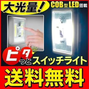 送料無料/定形外 LEDライト 壁掛け灯 ハイパワー COB LED 大光量350ルーメン スイッチ一体型 マグネット付き どこでも 簡単設置 ◇ ピタッとスイッチライト
