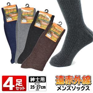 ◆メール便送料無料◆ ◆今だけ500円以下◆ 靴下 メンズ【...