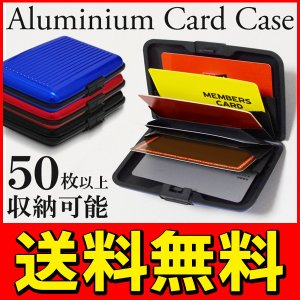 ◆メール便送料無料◆ アルミニウム 名刺入れ・カードケース 蛇腹式6ポケット付き(着脱可能) 高級感あるメタリックカラー ◇ カードケースU|top1-price